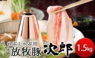 放牧豚【次郎】のしゃぶしゃぶ1.5kg盛り食べ比べセット