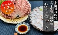 えりも【マルデン特製】柳だこ一匹ボイル&北海道産お造りたこスライス