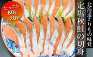 えりも【マルデン特製】北海道産定塩鮭切身20切