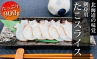 えりも【マルデン特製】北海道産お造りたこスライス900g