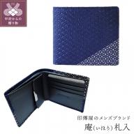 甲州印伝オリジナルブランド「庵(いほり)」札入8212 K0366-F