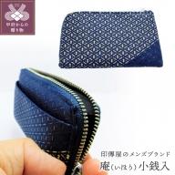 甲州印伝オリジナルブランド「庵(いほり)」小銭入8213 K0367-C