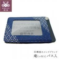 甲州印伝オリジナルブランド「庵(いほり)」パス入8216 K0370-C