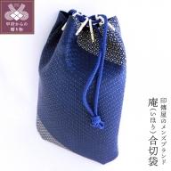 甲州印伝オリジナルブランド「庵(いほり)」合切袋8217 K0371-G
