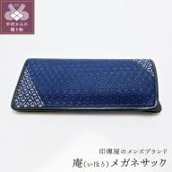 甲州印伝オリジナルブランド「庵(いほり)」メガネサック8218 K0372-D