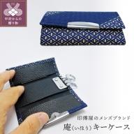 甲州印伝オリジナルブランド「庵(いほり)」キーケース8219 K0373-B