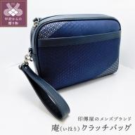 甲州印伝オリジナルブランド「庵(いほり)」クラッチバッグ8221 K0375-H