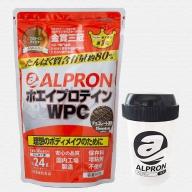 ALPRONシリーズWPCホエイプロテイン900g【筋】セット