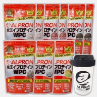 ALPRONシリーズWPCホエイプロテイン900g x 9個【丈】セット