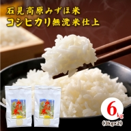 令和3年産!石見高原みずほ米コシヒカリ 無洗米仕上 6kg(3kg×2袋)