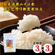 【定期便】令和3年産 石見高原みずほ米コシヒカリ 無洗米仕上 3kgx3回