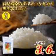 【定期便】令和3年産! 石見高原みずほ米コシヒカリ 無洗米仕上 3kgx6回
