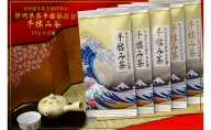 全国手揉茶品評会出品 静岡県茶手揉保存会「高級」手揉み茶 10g×5袋 個包装