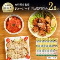 小分け!宮崎県産若鶏肩肉の塩麹炒め130g×20袋