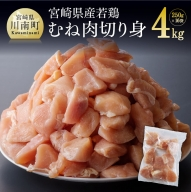 合計4kg!宮崎県産若鶏ムネ切身IQF 250g×16袋
