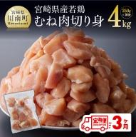宮崎県産若鶏むね切身IQF250g×16袋【3ヶ月定期便】
