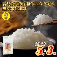 【定期便】令和3年産! 石見高原みずほ米コシヒカリ 無洗米仕上 5kg×3回