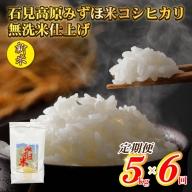【定期便】令和3年産! 石見高原みずほ米コシヒカリ 無洗米仕上 5kgx6回