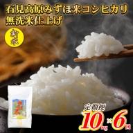 【定期便】令和3年産! 石見高原みずほ米コシヒカリ 無洗米仕上 10kgx6回