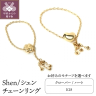 K18 Shen/シェン チェーン リング 0120126104