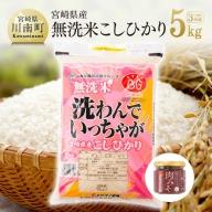 『令和3年産』☆早場米☆ 無洗米こしひかり 5kg  (トロントロン肉みそ 1個付)