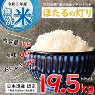 AG30 <先行予約>令和3年産新米 熊本県産 無洗米 ほたるの灯り 19.5kg
