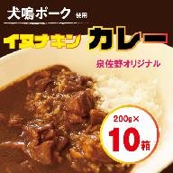 010B673 【ご当地カレー】イヌナキンカレー 200g×10個セット