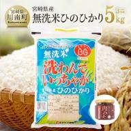『令和3年産』 ☆早場米☆無洗米ひのひかり 5kg (トロントロン肉みそ 1個付)