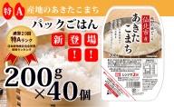 《特A産地》秋田県 仙北市産 あきたこまち パックごはん 200g×40個 令和3年8月下旬頃より順次発送