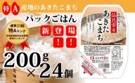 《特A産地》秋田県 仙北市産 あきたこまち パックごはん 200g×24個 令和3年8月下旬頃より順次発送