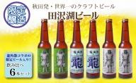 《飲み比べ》龍角散コラボの限定ビール入り!田沢湖ビール330ml×6本セット