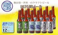 《飲み比べ》龍角散コラボの限定ビール入り!田沢湖ビール330ml×12本セット