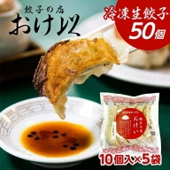SA0869 「餃子の店 おけ以」の冷凍生餃子 50個(10個入×5袋)