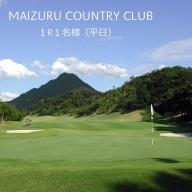 【ふるさと納税】舞鶴カントリークラブ 1ラウンドプレー券 (平日) ゴルフ セルフプレー【ゴルフ場利用】