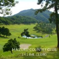 【ふるさと納税】舞鶴カントリークラブ 1ラウンドプレー券 (土日祝) ゴルフ セルフプレー【ゴルフ場利用】
