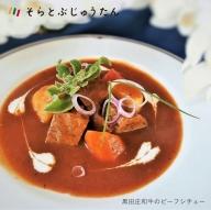 06-7 黒田庄和牛のビーフシチュー(1人前)~お店の味がご自宅で味わえます♪~