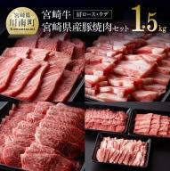 宮崎牛・宮崎県豚焼肉セット