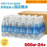 W-2276/【敬老の日までにお届け】強炭酸水 500ml 24本 財宝 炭酸水 炭酸 温泉水 で作ったまろやかな炭酸水 プレゼント ギフト