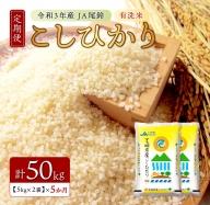 Db2-R37 期間限定《お楽しみ定期便》新米『JA尾鈴こしひかり(有洗米)』計50kg(5kg×2袋)×5か月