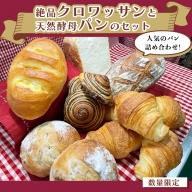 【数量限定】ボリューム満点!絶品クロワッサンと天然酵母パンのセット