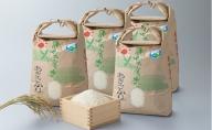 福井県若狭町産特別栽培米あきさかり 20kg[高島屋選定品]