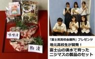 0010−18−10 【富士宮高校会議所プレゼンツ】富士山の湧水で育ったニジマス製品のセット1