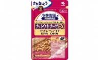 0010-40-01 小林製薬「ナットウキナーゼEX」60粒 30日分 健康食品 サプリメント 加工食品