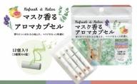 0003-57-01 マスク香るアロマカプセル(2袋)
