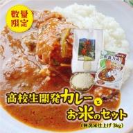 数量限定 高校生開発カレーとお米(無洗米仕上げ、3キロ)のセット