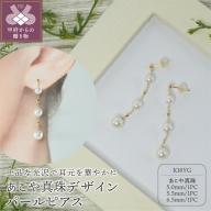 K18 あこや真珠 デザインパールピアス【JE83】