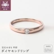 K10PG 0.10CT ダイヤモンドリング【R3620DI-R】