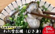 北海道サロマ湖産 わた雪牡蠣(むき身)1kg