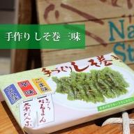 (03902)しそ巻 三味