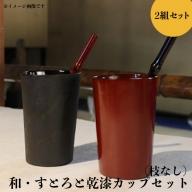 (03409)和・すとろと乾漆カップ2組セット(枝なし)